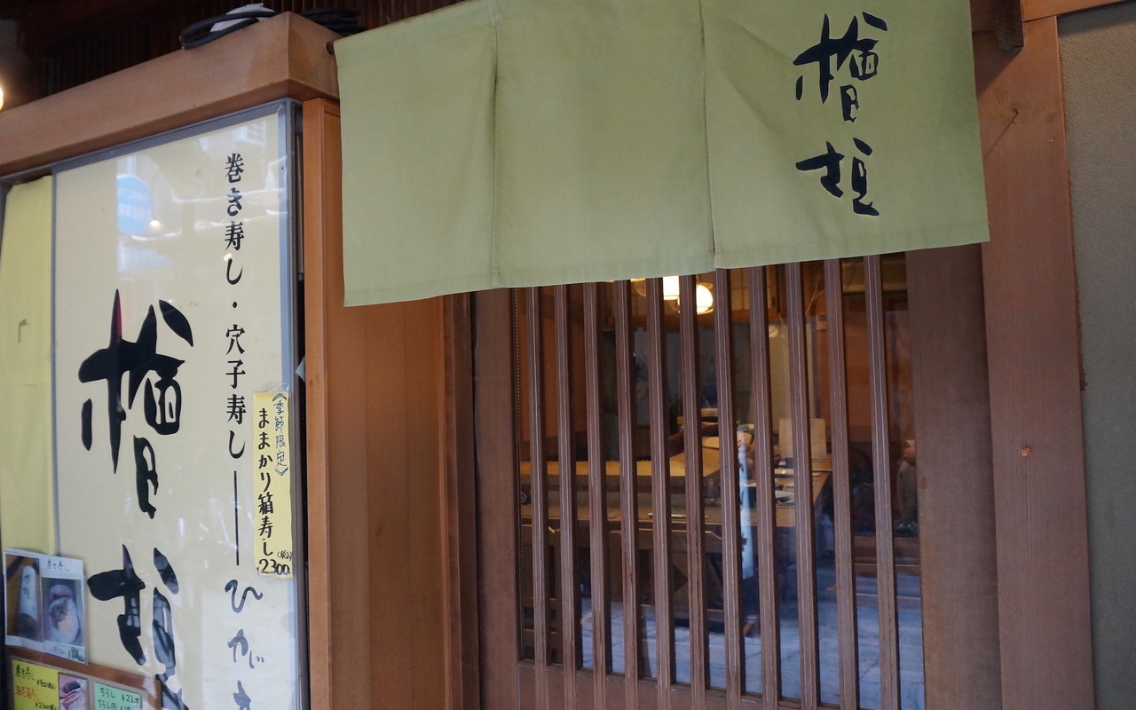 檜垣(ひがき)