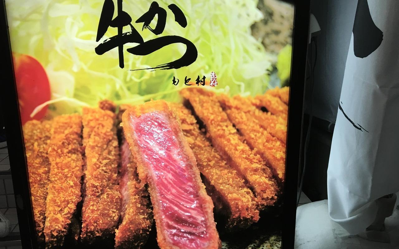 牛かつもと村 渋谷分店